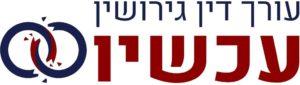 עורך דין גירושין עכשיו לוגו חדש